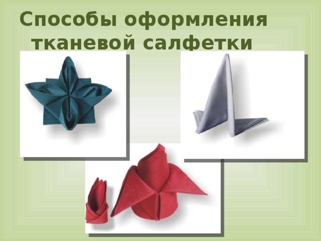 Способы оформления тканевой салфетки