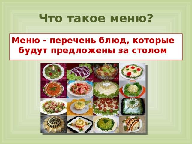 Что такое меню? Меню - перечень блюд, которые будут предложены за столом
