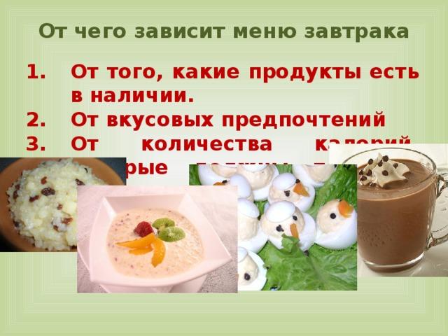 От чего зависит меню завтрака