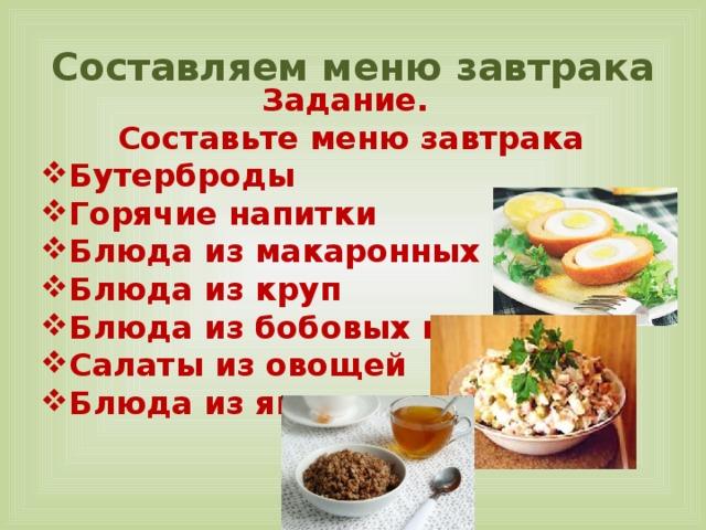 Составляем меню завтрака Задание. Составьте меню завтрака