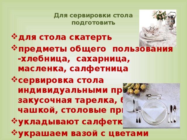Для сервировки стола  подготовить