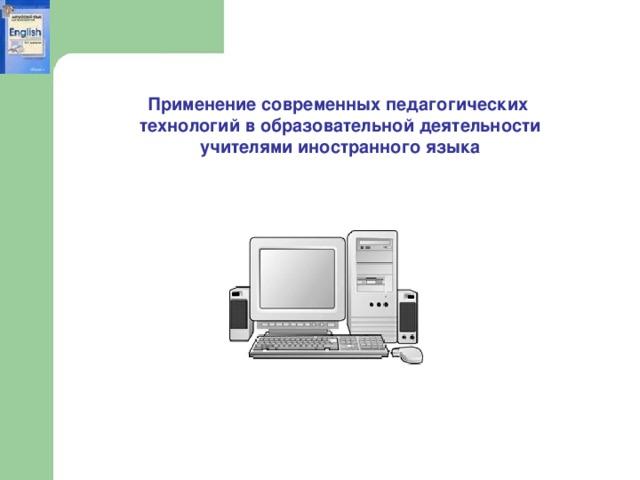 Применение современных педагогических технологий в образовательной деятельности учителями иностранного языка