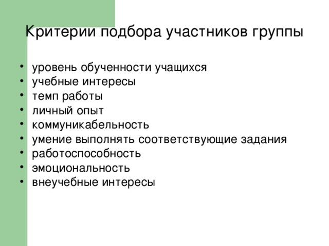 Критерии подбора участников группы