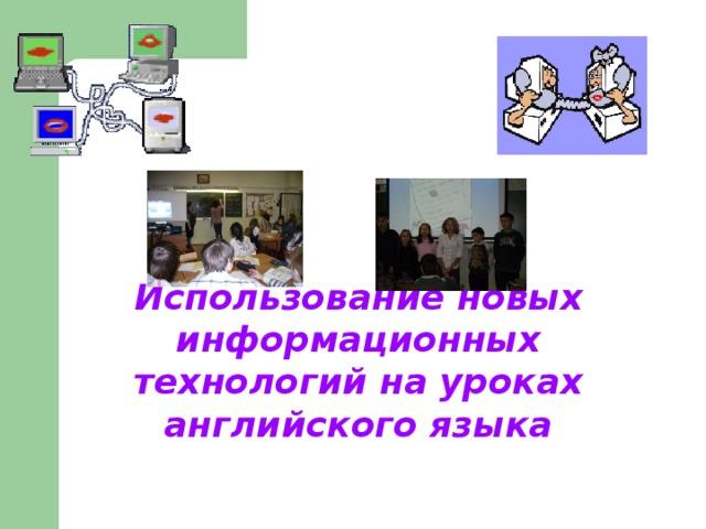 Использование новых информационных технологий на уроках английского языка