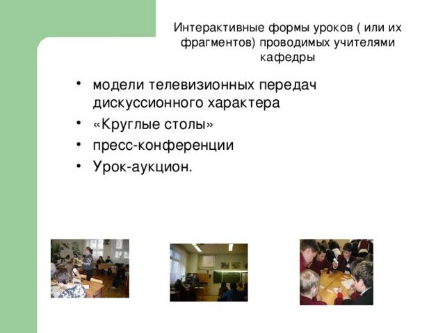 Интерактивные формы уроков ( или их фрагментов) проводимых учителями кафедры
