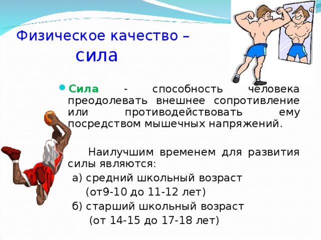 Физические качества человека доклад по физкультуре 2648