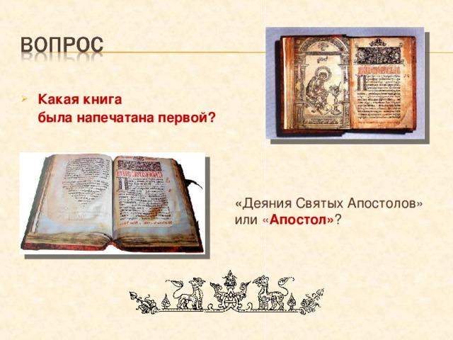 Какая книга  была напечатана первой?