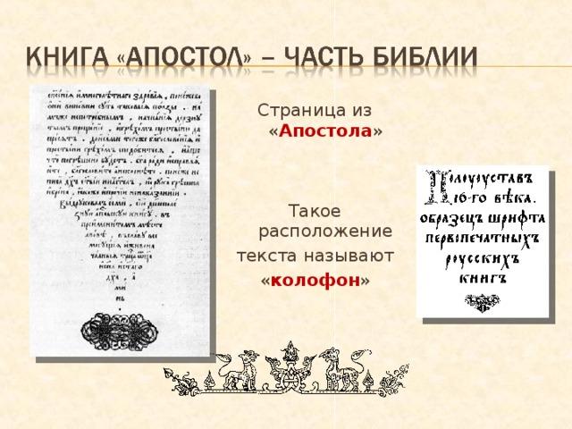 Страница из  « Апостола » Такое расположение  текста называют « колофон »