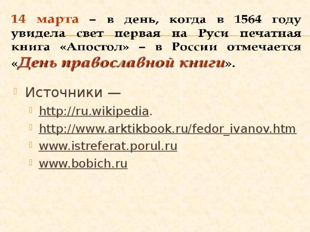 Источники — http://ru.wikipedia . http://www.arktikbook.ru/fedor_ivanov.htm www.istreferat.porul.ru www.bobich.ru http://ru.wikipedia . http://www.arktikbook.ru/fedor_ivanov.htm www.istreferat.porul.ru www.bobich.ru