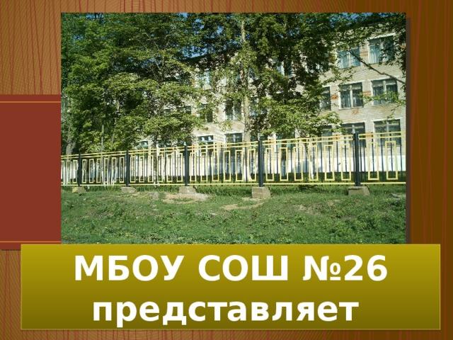 МБОУ СОШ №26  представляет