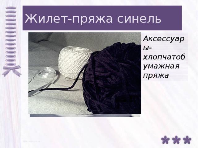 Жилет-пряжа синель Аксессуары-хлопчатобумажная пряжа