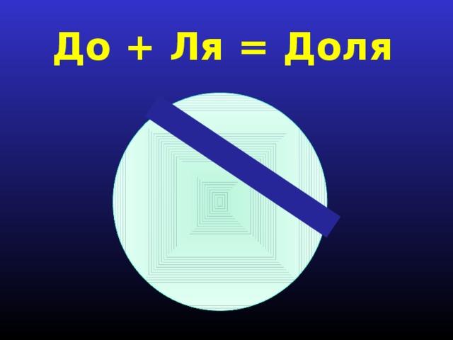 До + Ля = Доля