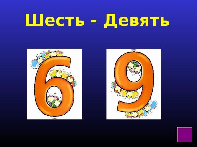 Шесть - Девять
