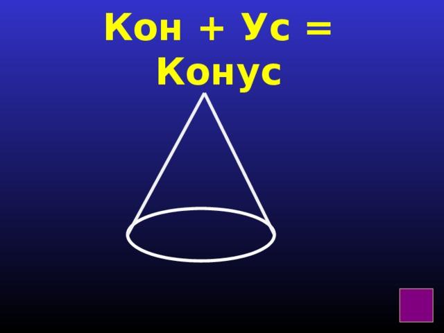 Кон + Ус = Конус