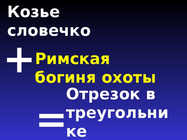 Козье словечко   + Римская богиня охоты Отрезок в треугольнике =