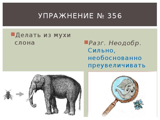 Упражнение № 356