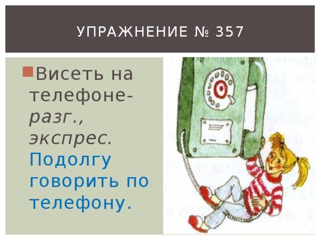 Упражнение № 357