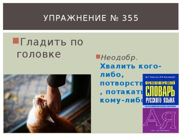 Упражнение № 355