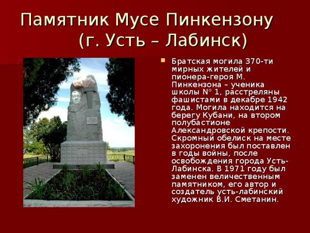 Памятник Мусе Пинкензону (г. Усть – Лабинск)