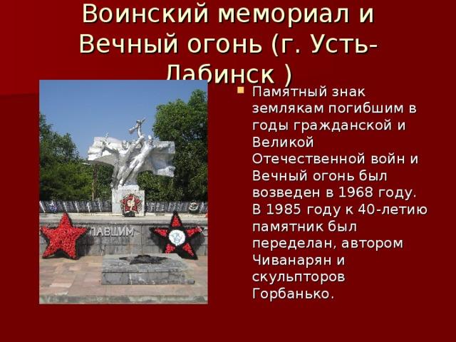 Воинский мемориал и Вечный огонь (г. Усть-Лабинск )