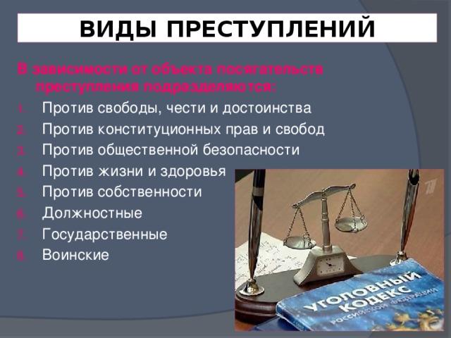 ВИДЫ ПРЕСТУПЛЕНИЙ В зависимости от объекта посягательств преступления подразделяются: