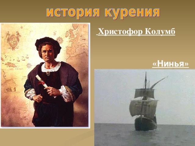 Христофор Колумб «Нинья»