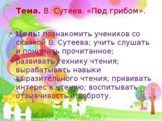 Тема. В. Сутеев. «Под грибом».