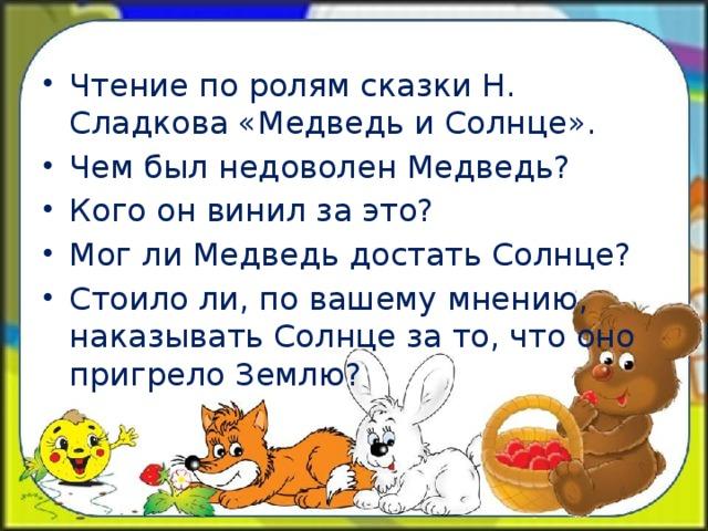 Учитель ученики, медведь и солнце картинки к сказке