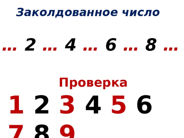 Заколдованное число …  2 … 4 … 6 … 8 …  Проверка 1 2 3 4 5 6 7 8 9