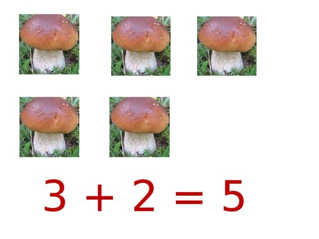 3 + 2 = 5