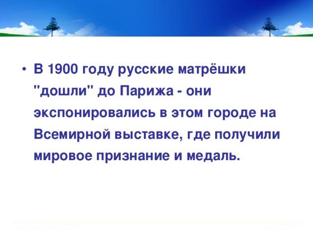 В 1900 году русские матрёшки