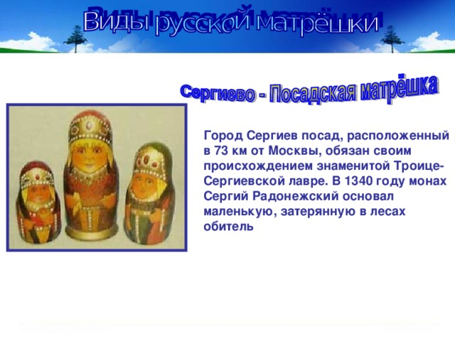Город Сергиев посад, расположенный в 73 км от Москвы, обязан своим происхождением знаменитой Троице-Сергиевской лавре. В 1340 году монах Сергий Радонежский основал маленькую, затерянную в лесах обитель