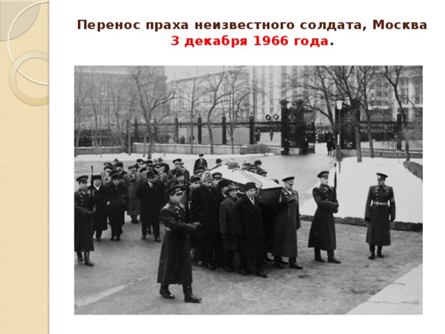 Перенос праха неизвестного солдата, Москва 3 декабря 1966 года .