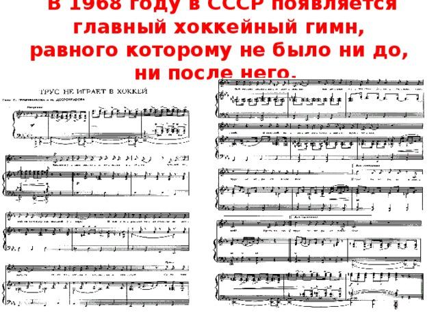 В 1968 году в СССР появляется главный хоккейный гимн, равного которому не было ни до, ни после него.