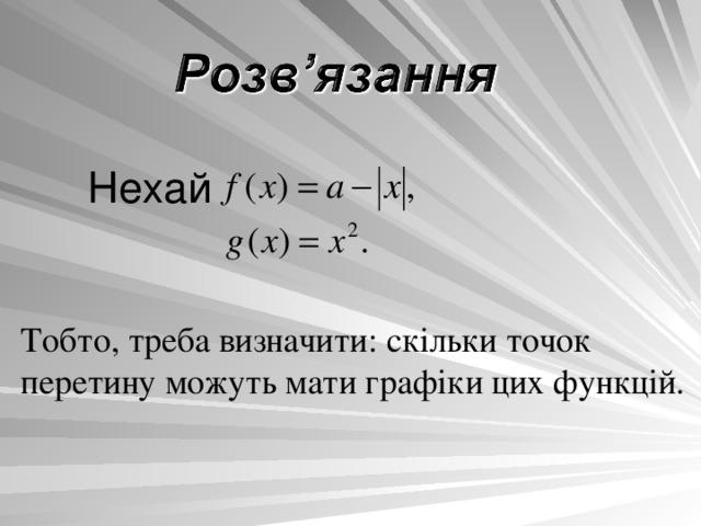Нехай Тобто, треба визначити: ск i льки точок перетину можуть мати граф i ки цих функц i й.