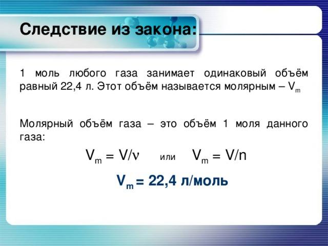Цельсия 1 моль любого газа занимает объём равный 22, 4 л.