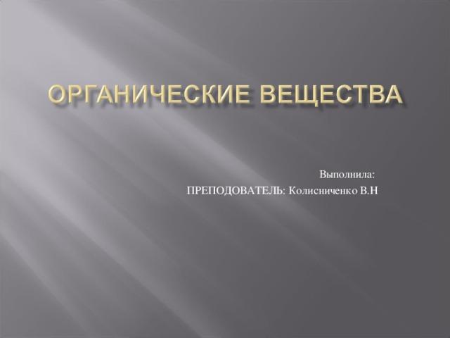 Выполнила: ПРЕПОДОВАТЕЛЬ: Колисниченко В.Н
