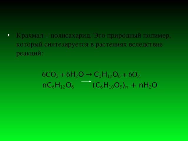 Крахмал – полисахарид. Это природный полимер, который синтезируется в растениях вследствие реакций:
