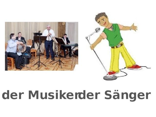 der Musiker der Sänger