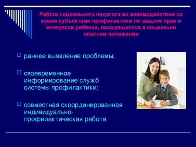 Работа социального педагога во взаимодействии со всеми субъектами профилактики по защите прав и интересов ребенка, находящегося в социально опасном положении