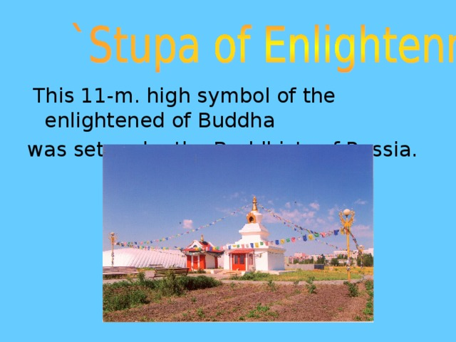 This 11-m. high symbol of the enlightened of Buddha was set up by the Buddhists of Russia.