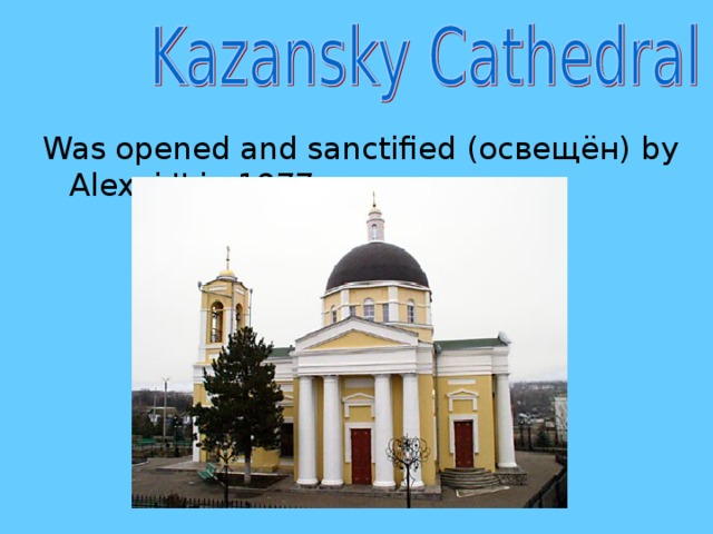 Was opened and sanctified ( освещён) by Alexei II in 1977