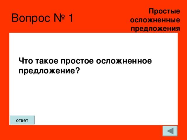 Простые  осложненные предложения Вопрос № 1  Что такое простое осложненное предложение? ответ