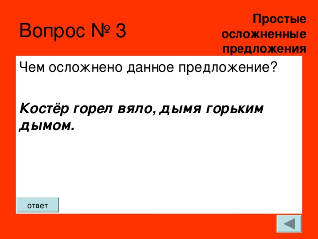 Простые  осложненные предложения Вопрос № 3 Чем осложнено данное предложение?  Костёр горел вяло, дымя горьким дымом. ответ