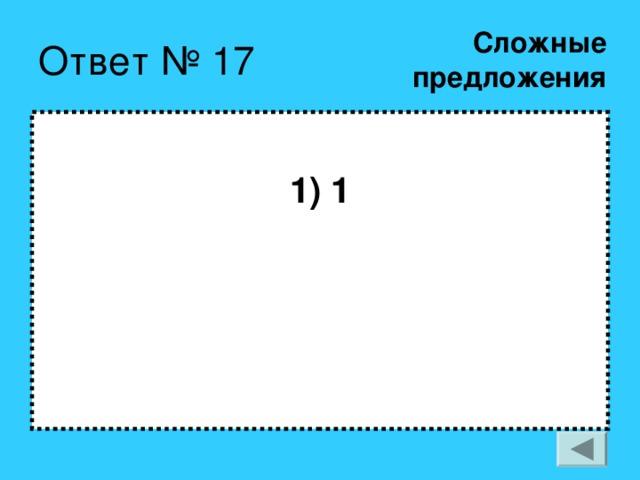 Сложные  предложения Ответ № 17  1) 1