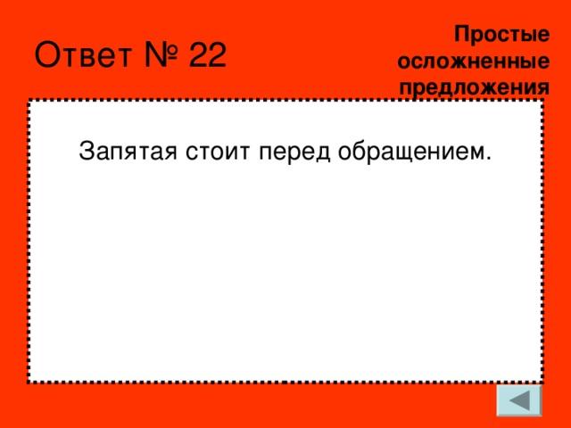 Простые  осложненные предложения Ответ № 22 Запятая стоит перед обращением.