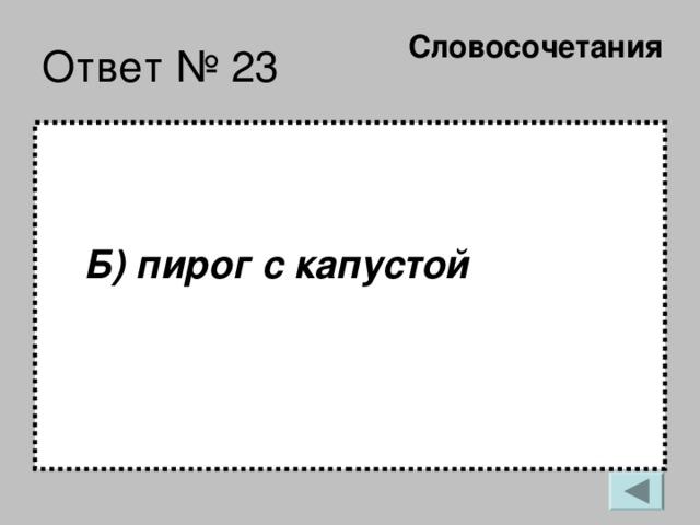 Словосочетания   Ответ № 23   Б) пирог с капустой