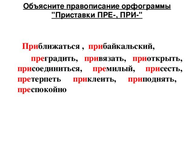 Объясните правописание орфограммы