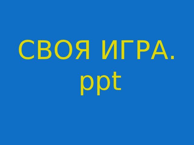 C ВОЯ ИГРА. ppt