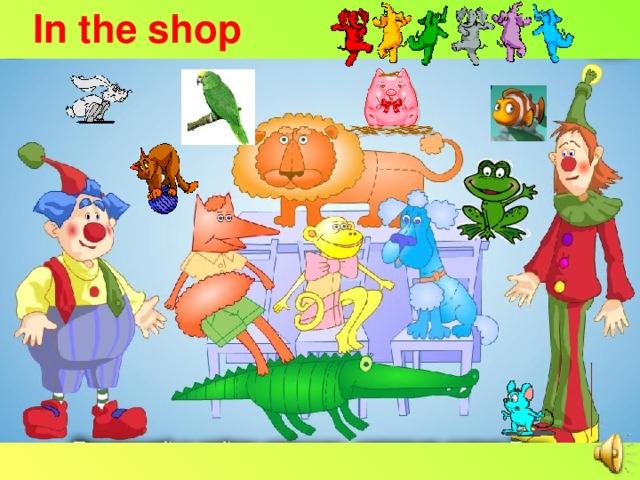 In the shop Составить диалог «В магазине» после прослушивания образца